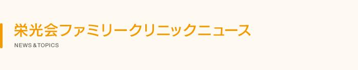 亀山クリニックニュース